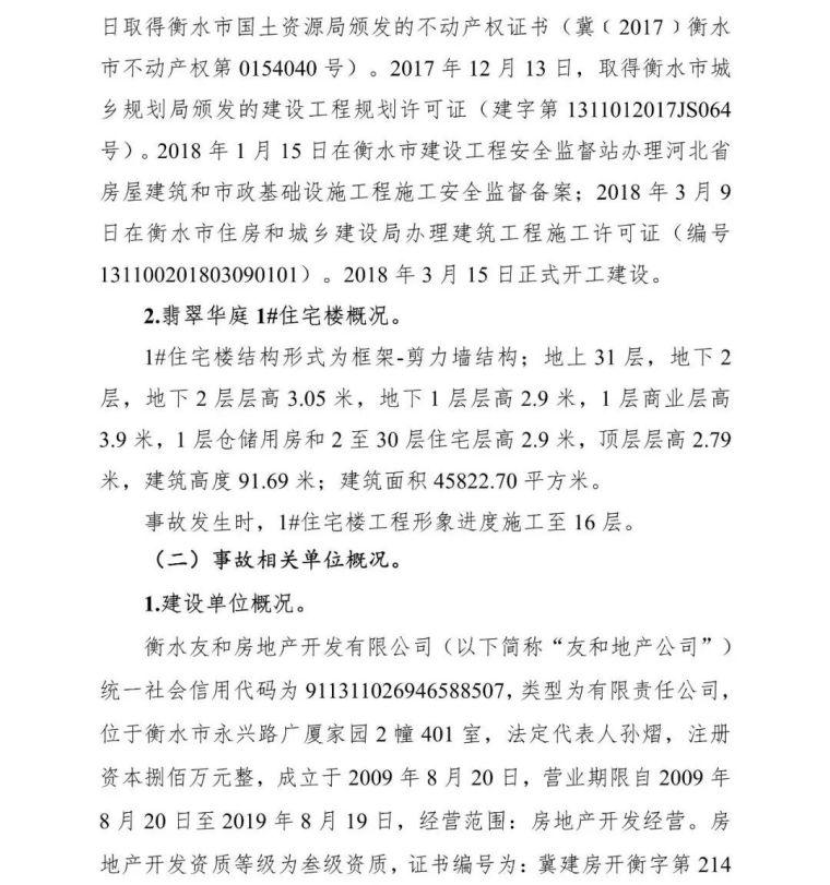 11死2伤,项目经理总监安全科长等13人逮捕_7