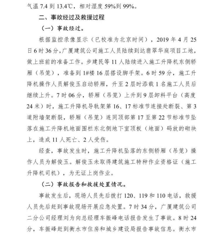11死2伤,项目经理总监安全科长等13人逮捕_12