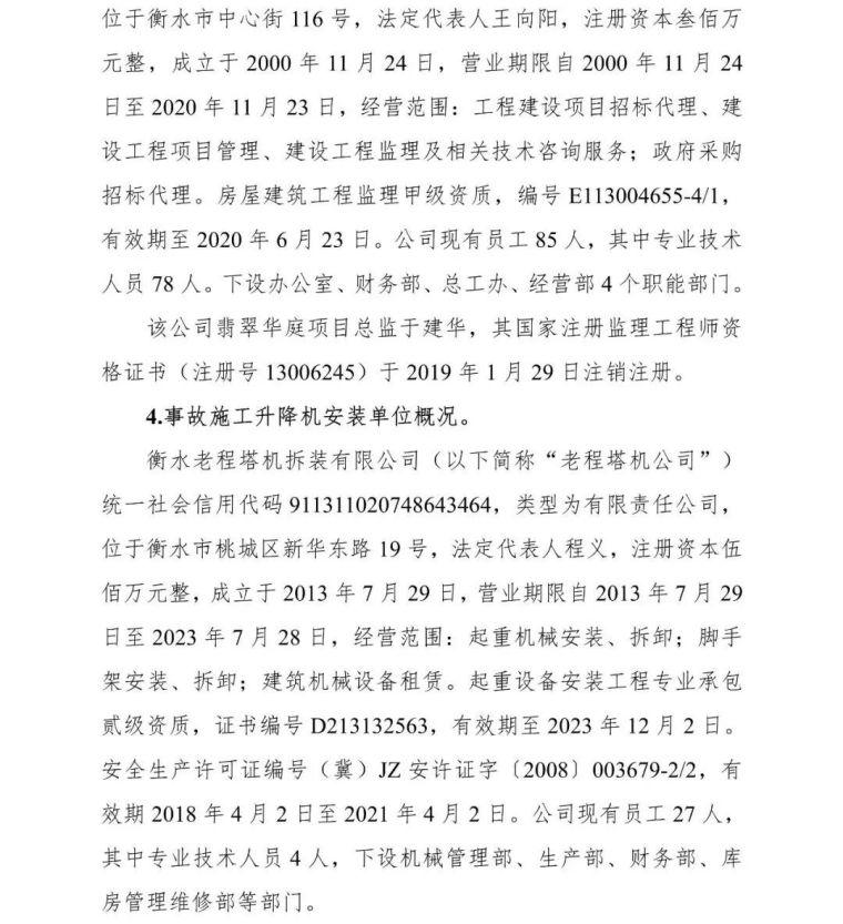 11死2伤,项目经理总监安全科长等13人逮捕_9