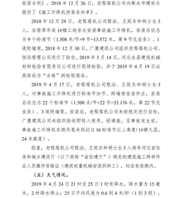 11死2伤,项目经理总监安全科长等13人逮捕_11