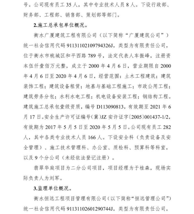11死2伤,项目经理总监安全科长等13人逮捕_8
