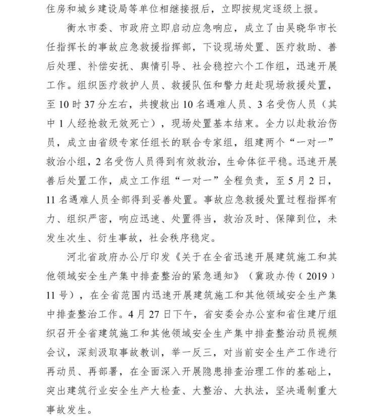 11死2伤,项目经理总监安全科长等13人逮捕_13