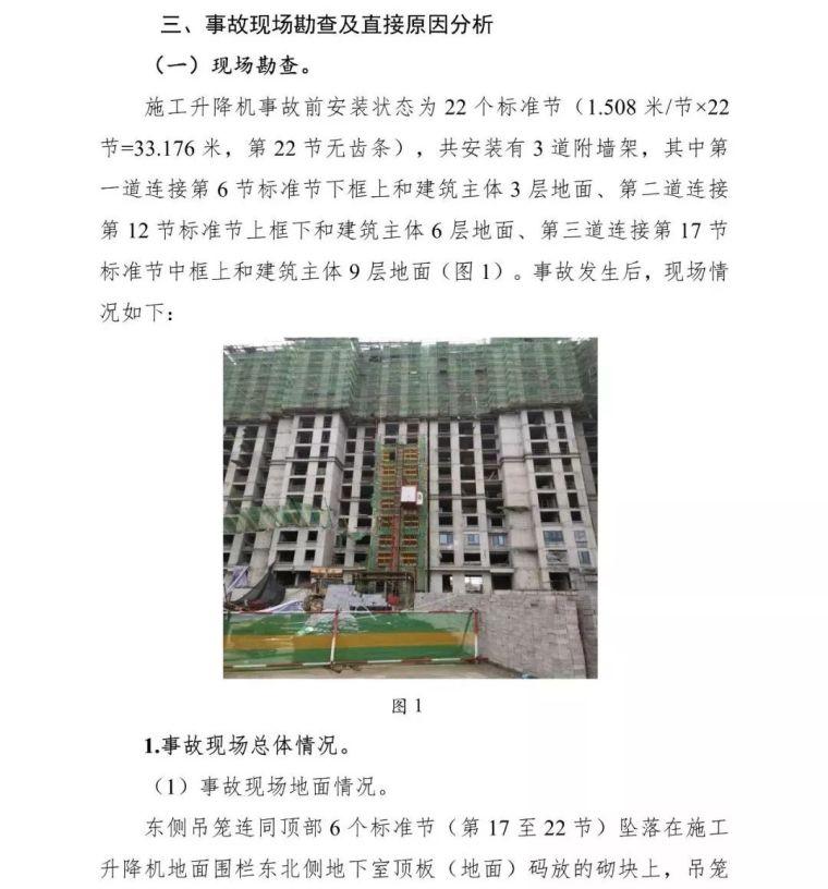 11死2伤,项目经理总监安全科长等13人逮捕_14