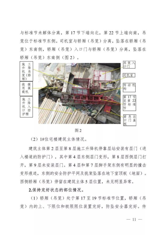 11死2伤,项目经理总监安全科长等13人逮捕_15