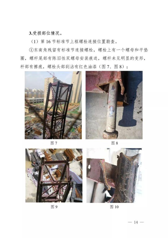 11死2伤,项目经理总监安全科长等13人逮捕_18