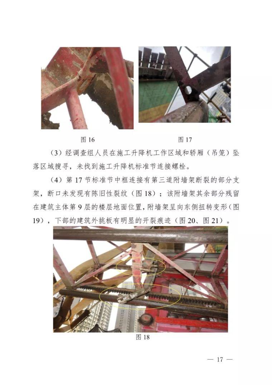 11死2伤,项目经理总监安全科长等13人逮捕_21