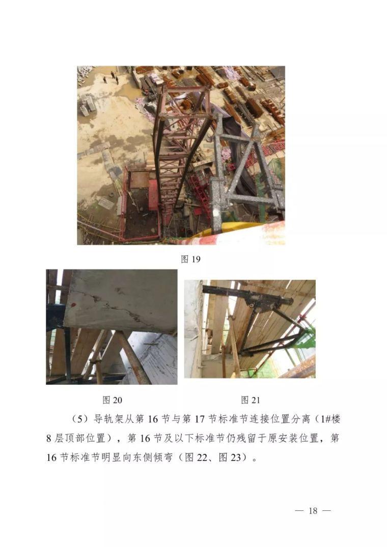 11死2伤,项目经理总监安全科长等13人逮捕_22