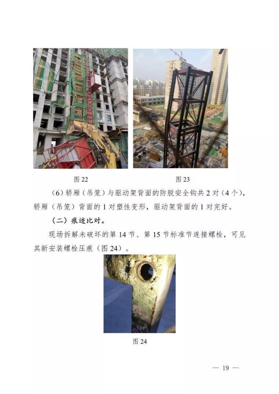 11死2伤,项目经理总监安全科长等13人逮捕_23