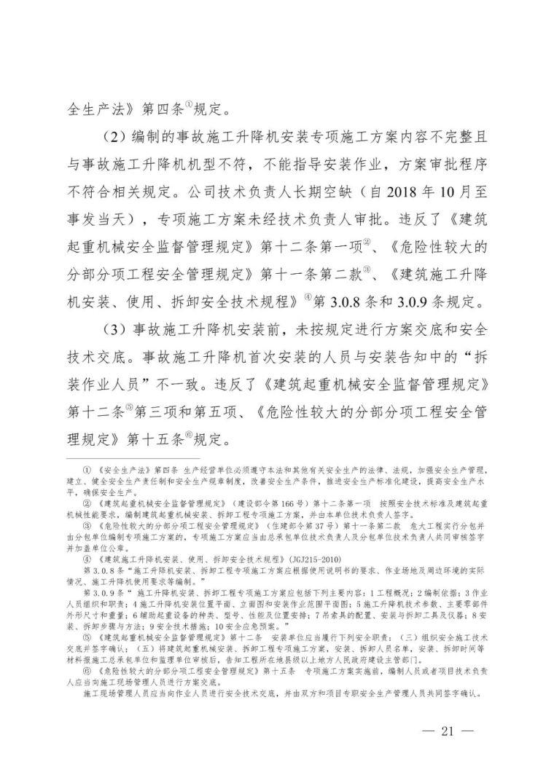11死2伤,项目经理总监安全科长等13人逮捕_25