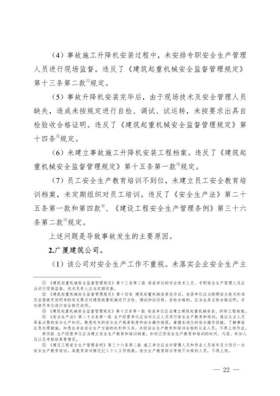 11死2伤,项目经理总监安全科长等13人逮捕_26