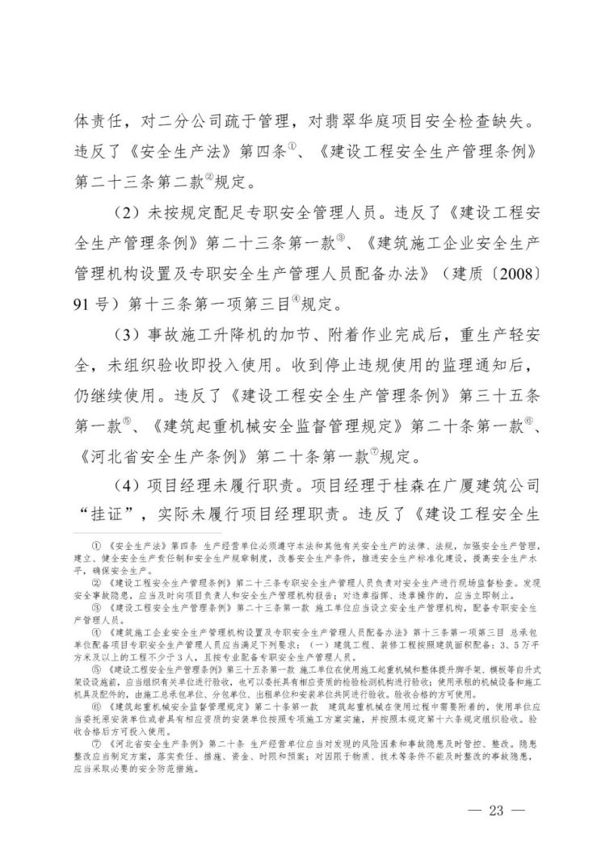11死2伤,项目经理总监安全科长等13人逮捕_27