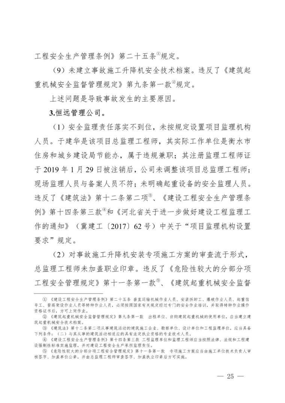 11死2伤,项目经理总监安全科长等13人逮捕_29