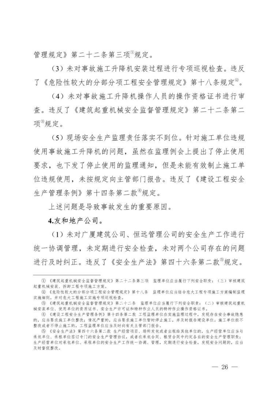 11死2伤,项目经理总监安全科长等13人逮捕_30