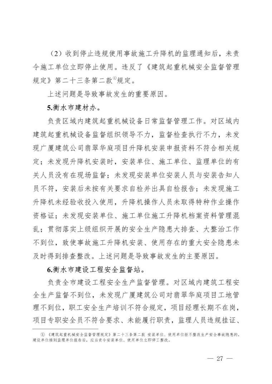 11死2伤,项目经理总监安全科长等13人逮捕_31