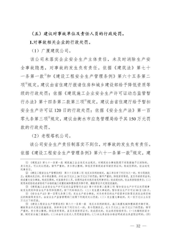 11死2伤,项目经理总监安全科长等13人逮捕_36