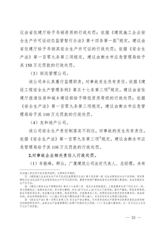 11死2伤,项目经理总监安全科长等13人逮捕_37