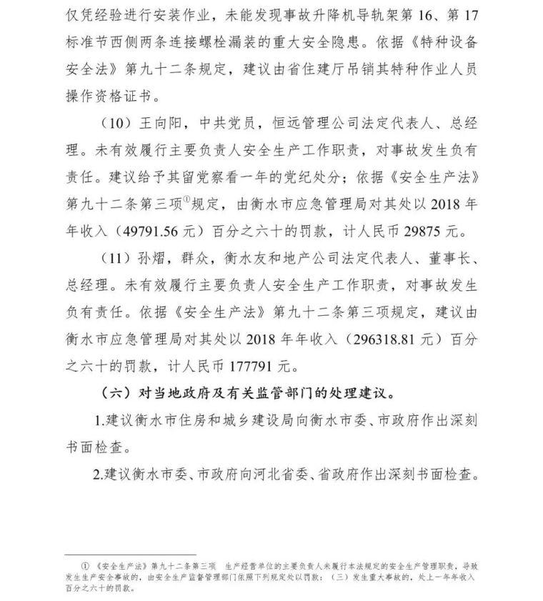 11死2伤,项目经理总监安全科长等13人逮捕_41