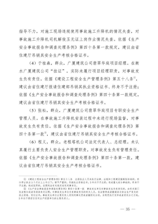 11死2伤,项目经理总监安全科长等13人逮捕_39