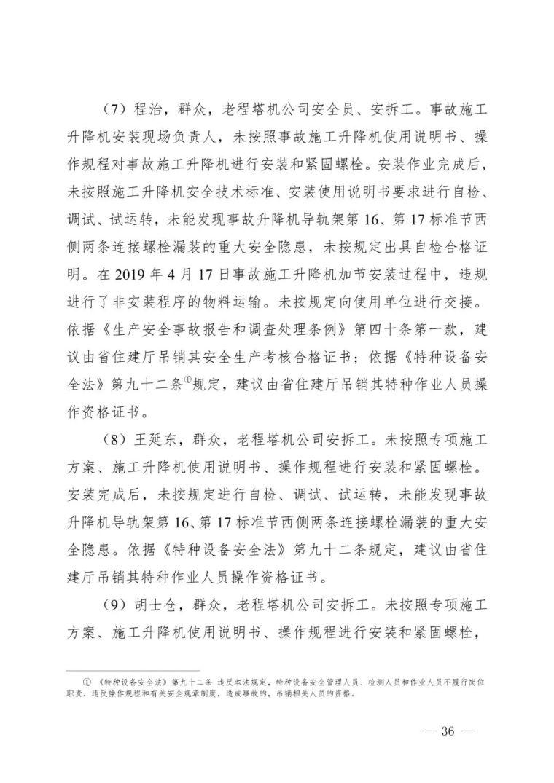 11死2伤,项目经理总监安全科长等13人逮捕_40