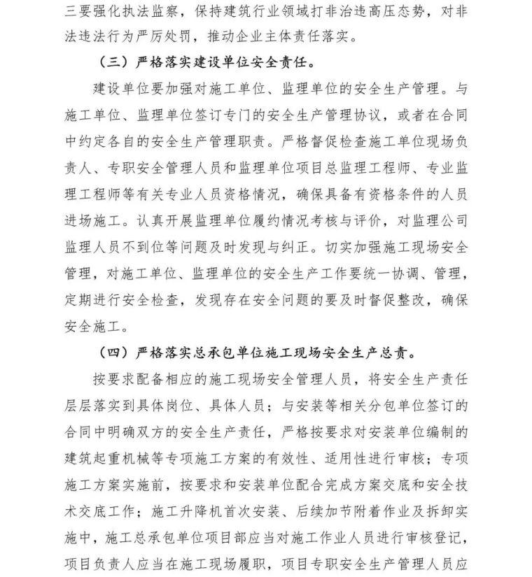 11死2伤,项目经理总监安全科长等13人逮捕_43