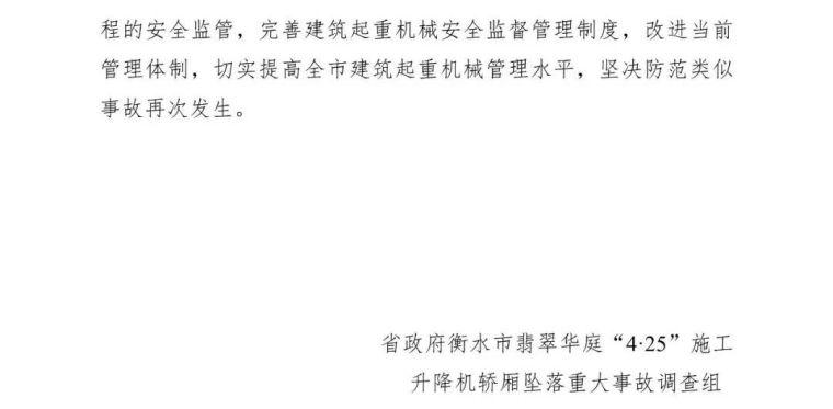 11死2伤,项目经理总监安全科长等13人逮捕_46