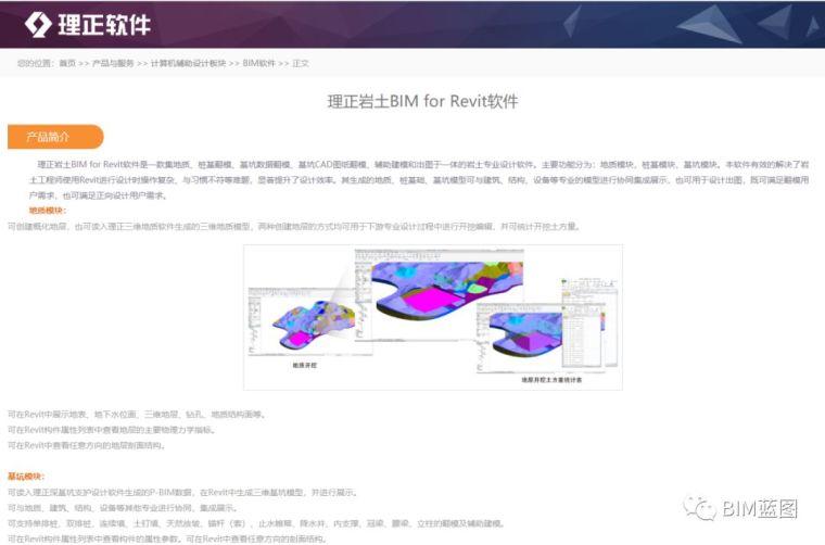 25款BIM国产软件(含Revit插件)汇总_7