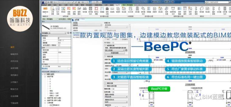25款BIM国产软件(含Revit插件)汇总_20