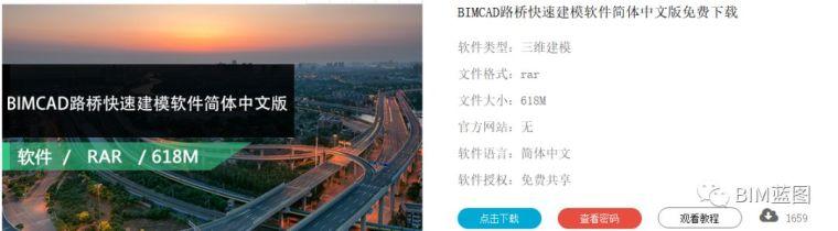 25款BIM国产软件(含Revit插件)汇总_23