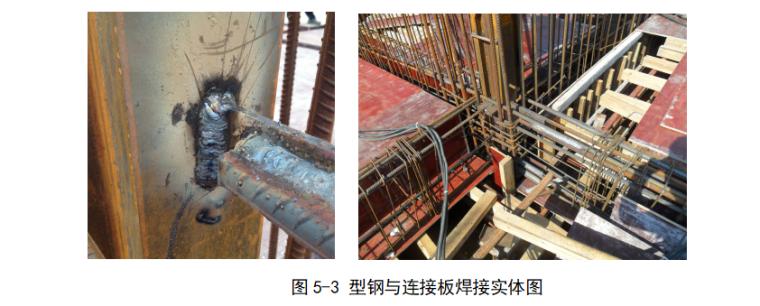 05 型钢与连接板焊接实体图