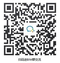 BIM企业微信1-5群群二维码