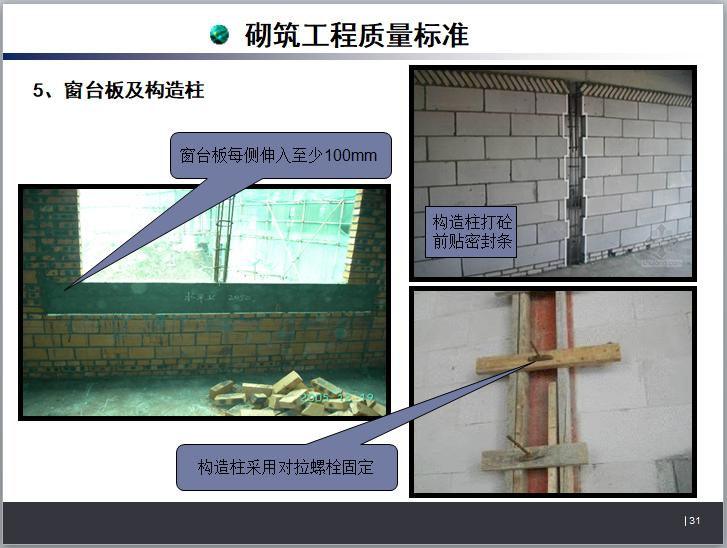 窗台板及构造柱