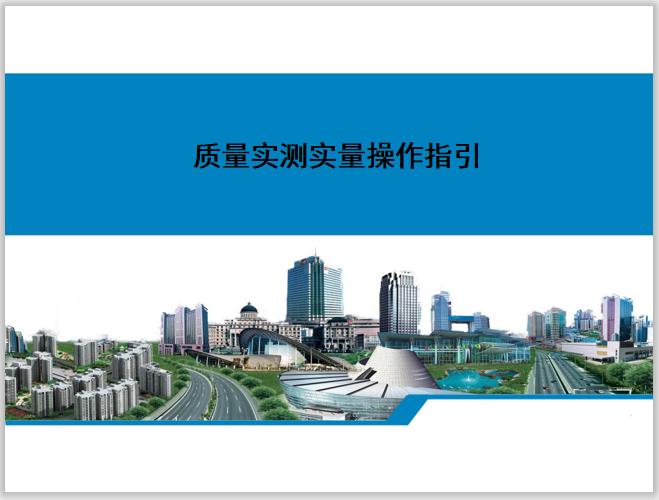 工程质量实测实量操作指引(知名企业图文版)