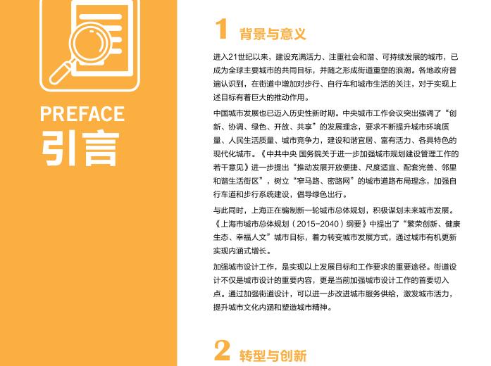 上海市街道设计导则1