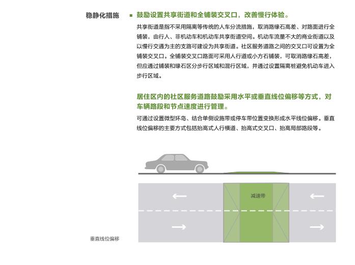 上海市街道设计导则7