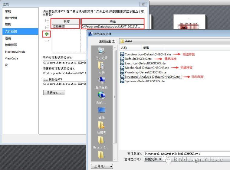 使用Revit的第一步:样板设置_5