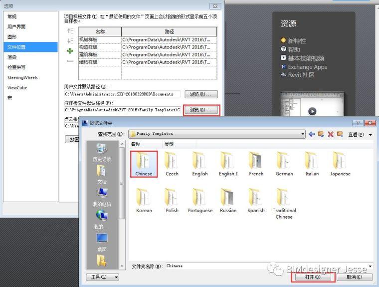 使用Revit的第一步:样板设置_6