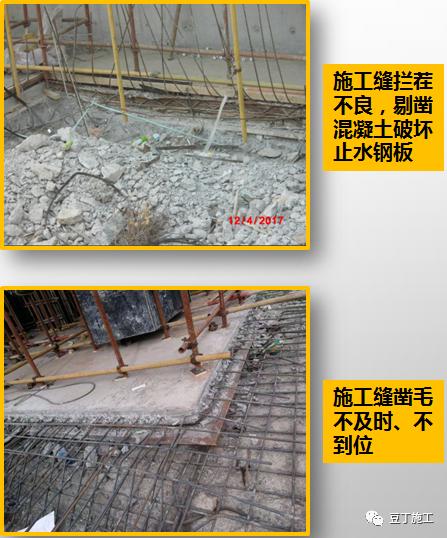 工程质量常见问题照片176项,拿来做培训!_8