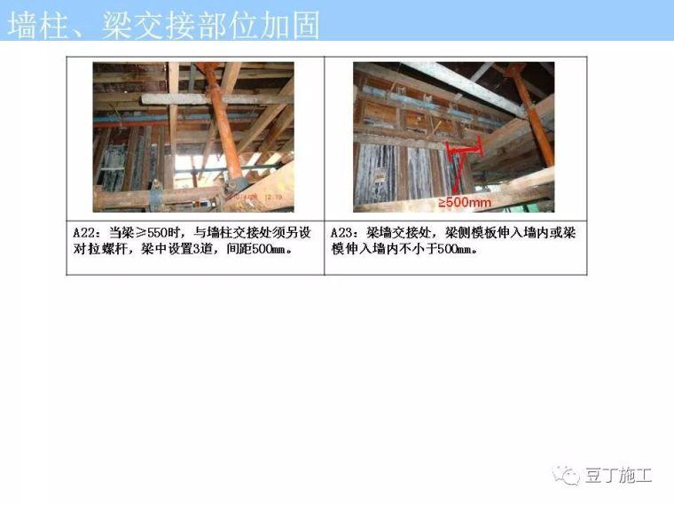 图解建筑各分部工程施工工艺流程,非常全面_35