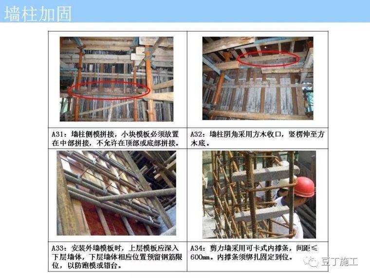 图解建筑各分部工程施工工艺流程,非常全面_37