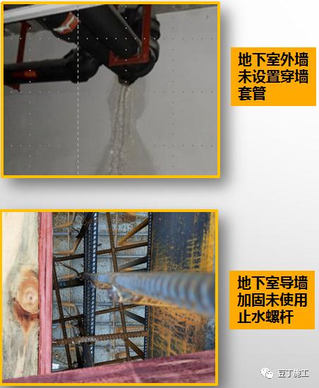 工程质量常见问题照片176项,拿来做培训!_13