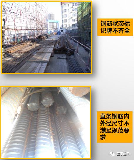 工程质量常见问题照片176项,拿来做培训!_15