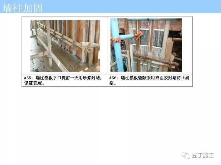 图解建筑各分部工程施工工艺流程,非常全面_38