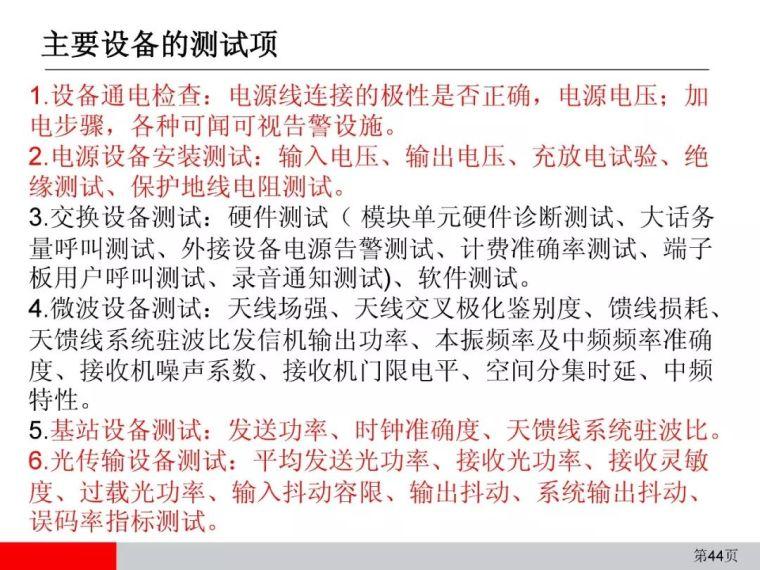 弱电通信设备安装工程施工工艺图解(全)_44