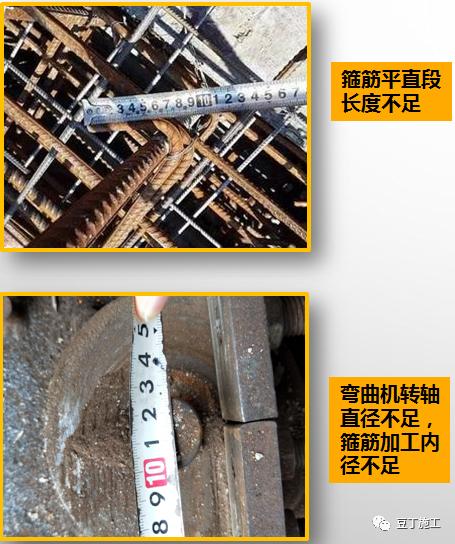 工程质量常见问题照片176项,拿来做培训!_17
