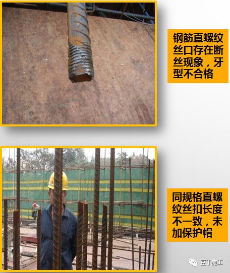 工程质量常见问题照片176项,拿来做培训!_19