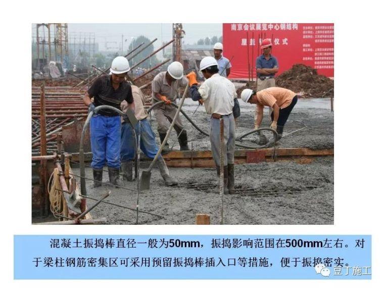 图解建筑各分部工程施工工艺流程,非常全面_44