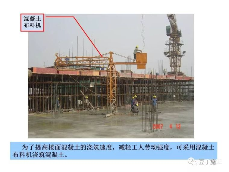 图解建筑各分部工程施工工艺流程,非常全面_41