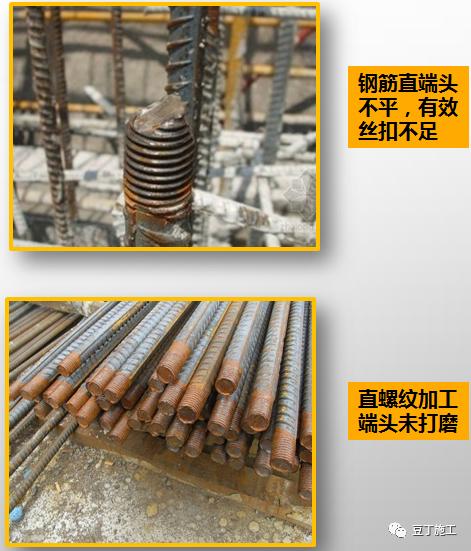 工程质量常见问题照片176项,拿来做培训!_20