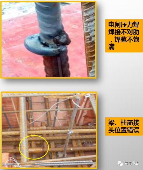 工程质量常见问题照片176项,拿来做培训!_22