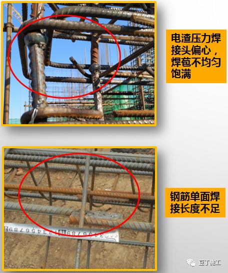 工程质量常见问题照片176项,拿来做培训!_21